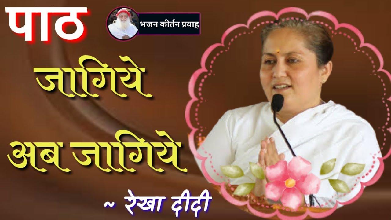 Download #पाठ जागिये अब जागिये (path jagiye ab jagiye ) sadhvi rekha didi || Asharamji Bapu