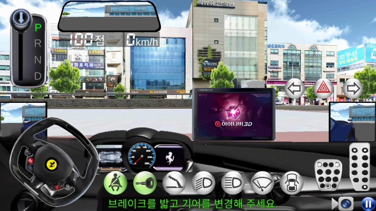 3D운전교실 네비 추가!(편집) - YouTube