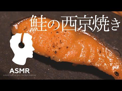 ASMR - 鮭西京焼き【低温調理で簡単料亭の味】材料4つで超簡単!