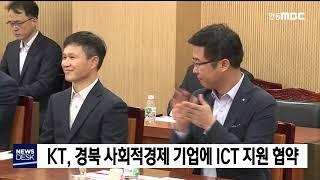 KT, 경북 '재난안전.스마트팜' 소셜벤처 지원 / 안…