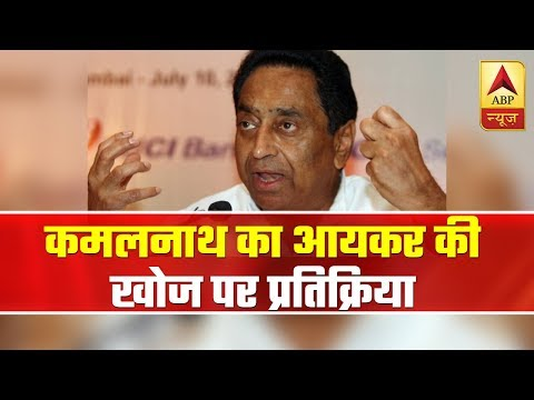 Madhya Pradesh IT searches: MP CM Vs Former MP CM | ABP News