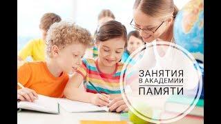Развитие мышления. Фрагмент урока с детьми. Школа банкиров. Иркутск