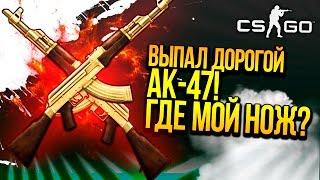 ВЫПАЛ ДОРОГОЙ AK-47! ГДЕ МОЙ НОЖ? - ОТКРЫТИЕ КЕЙСОВ CS:GO