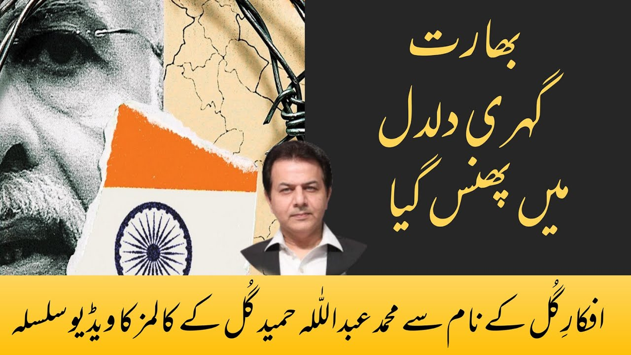 Afkar e Gul Column |Roznama Dunya | Abdullah Hamid Gul