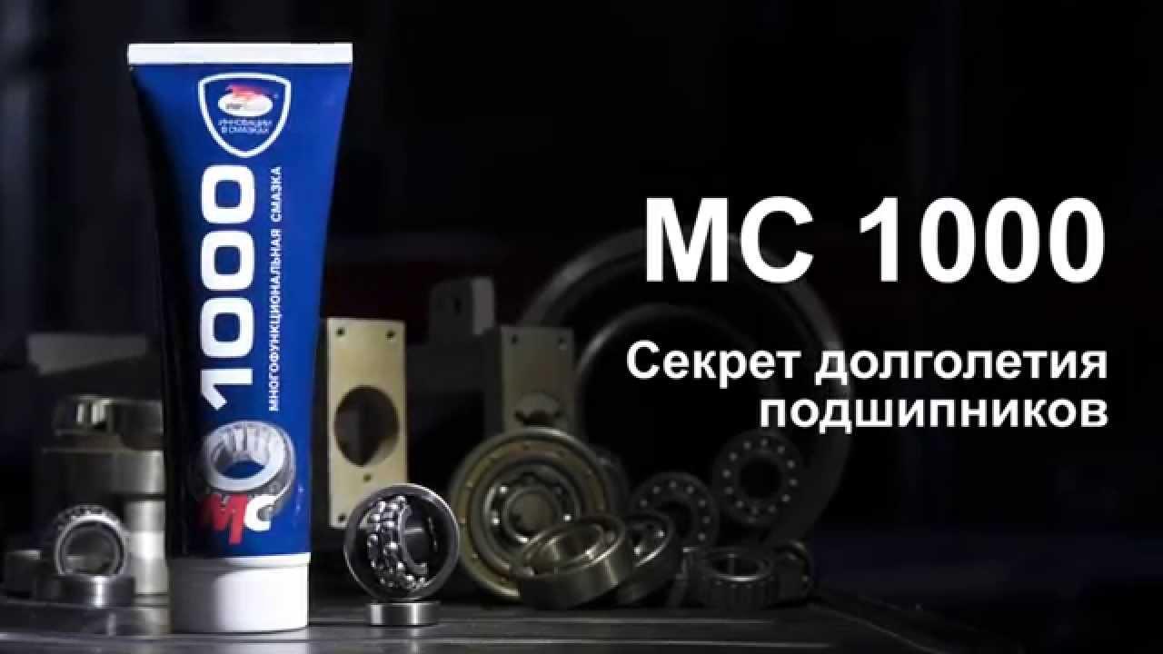 Высокотемпературная пластичная синяя смазка. • уникальная. Купить высокотемпературная смазка мс blue для подшипников. Смазка мс1000.