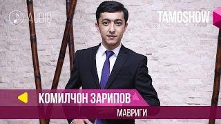 Аудио: Комилчон Зарипов - Мавриги / Komiljon Zaripov - Mavrigi (2018)