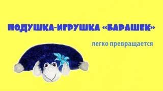 Подушка Игрушка Купить от Создание Сайтов Украина Одесса Создание сайтов Одесса 2019