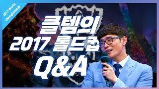 2017 롤드컵 Q&A
