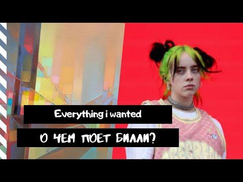 О чем песня Billie Eilish - Everything I Wanted? // РУССКАЯ ОЗВУЧКА
