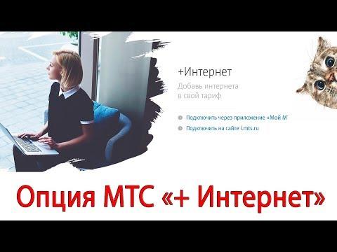 """Опция МТС """"+Интернет"""". Как увеличить пакет интернета на тарифе?"""