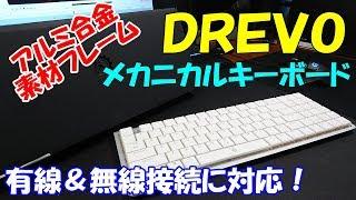軸の種類が選べる!薄型メカニカルキーボードがアルミ合金素材採用で凄い! thumbnail