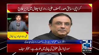 Former President Asif Ali Zardari Undergo Treatment At Hospital