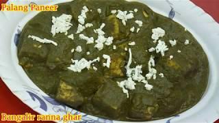 সুস্বাদু ও স্বাস্থ্যকর পালং পনির /Palak Paneer Recipe In Bengali :