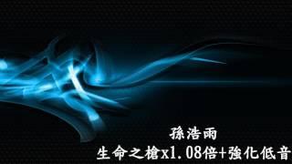 孫浩雨-生命之槍x1.08倍+強化低音