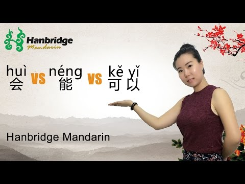 Chinese HSK Grammar: How to Distinguish 会 vs 能 vs 可以