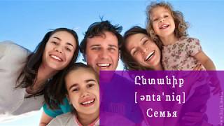 Проект «Учим армянский язык». Урок 13.