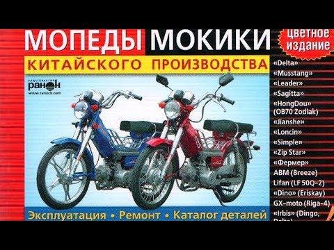 Купить китайские скутеры 50 и более кубов с гарантией ...