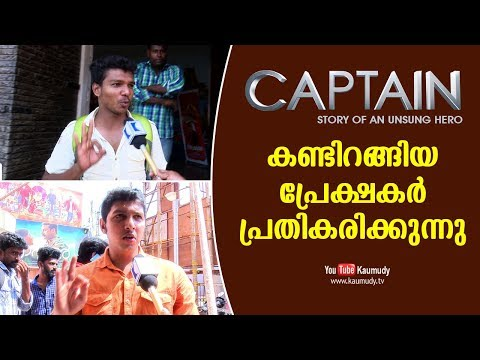 Captain Malayalam Movie | Theatre Response after First Day First Show | Kaumudy TV