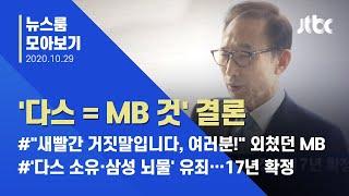 [뉴스룸 모아보기] '횡령·뇌물' 징역 17년 확정…이제는 '이명박 씨' / JTBC News