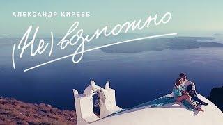 Александр Киреев — Невозможно