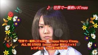 sweet color が参加していたクリスマスソング。 sweet colorを卒業した磯佳奈江ちゃんは、現在、NMB48で活躍してるそうです。 監督・撮影・編集/竹内...