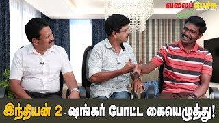 இந்தியன் 2 - ஷங்கர் போட்ட கையெழுத்து! | #587 | Valai Pechu