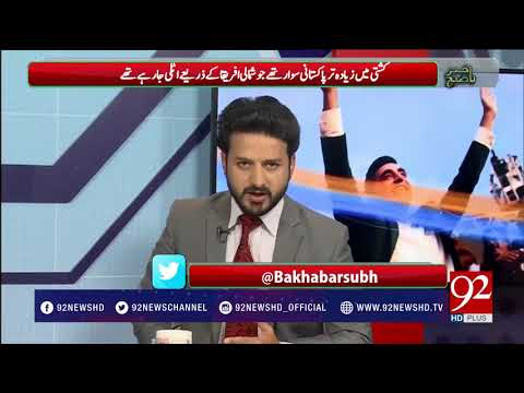 Bakhabar Subh - 03 February 2018 - 92NewsHDPlus
