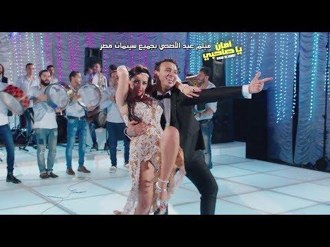 اغنية هقطعك /- محمود الليثي ' عبسلام ' صوفينار /- فيلم امان يا صاحبي /- حاليا بجميع سينمات مصر