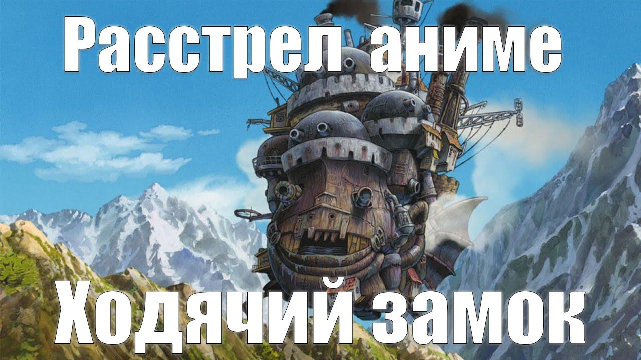 аниме ходячий замок