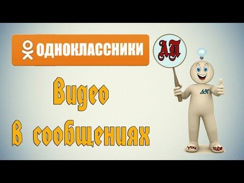Как отправить видео другу в Одноклассниках?
