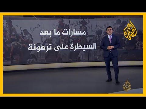 الوفاق الليبية تسيطر على ترهونة.. فما أهميتها؟ وما المتوقع بعدها؟????  - نشر قبل 2 ساعة