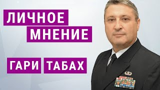 Как дела у Трампа, встреча Байдена и Путина, Украина-НАТО   Гари Табах