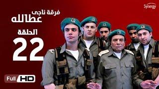 مسلسل فرقة ناجي عطا الله  - الحلقة الثانية والعشرون | Nagy Attallah Squad Series - Episode 22