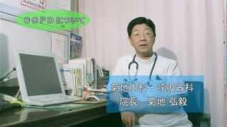 COPDについての注意点や病状などを菊地内科・呼吸器科の菊地院長が説明...
