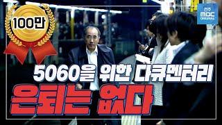[MBC 다큐멘터리] 은퇴는 없다 - NEW실버세대! 은빛으로 빛날 그 미래를 위하여