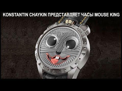 Konstantin Chaykin представляет линейку часовых механизмов Mouse King