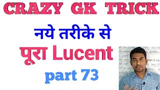 gk trick of lucent book | lucent book with trick | gk trick of lucent | crazy gk trick | gk by manis