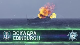 Эскадра - Edinburgh | Гайд и обзор | World of WarShips