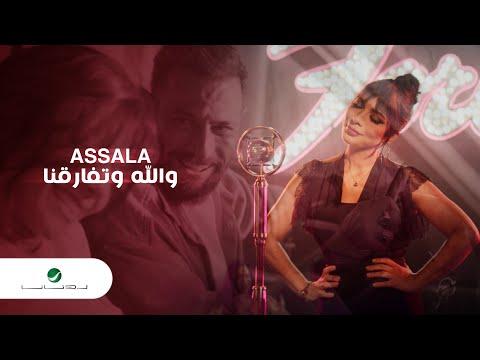 Assala ... Wallah W Tifaragna - Video Clip | أصالة ... والله وتفارقنا - فيديو كليب