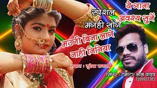 2018 Latest Special Magahi Bhojpuri Song || मउगी बिना लागे नहीं निनिया  || Tamatar Lal Yadav