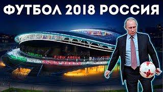 РОССИЯНИНГ БАРЧА 12 ТА СТАДИОНЛАРИ / ФУТБОЛ. ЖАХОН ЧЕМПИОНАТИ 2018 / QIZIQARLI DUNYO