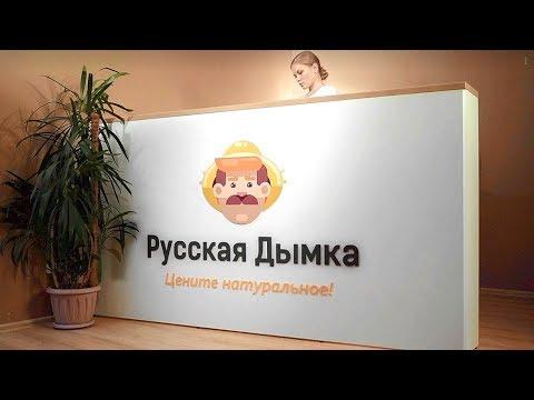 Собственное производство «Русской дымки»: Производственная компания «Вейн»