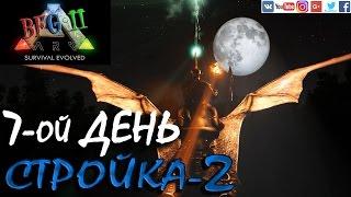 ARK: Survival Evolved — 7ой день — Стройка 2