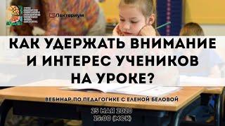 Как удержать внимание и интерес учеников на уроке? | Вебинар по педагогике с Еленой Беловой