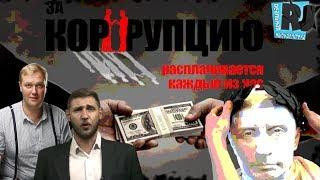 Коррупция в России: удар властью