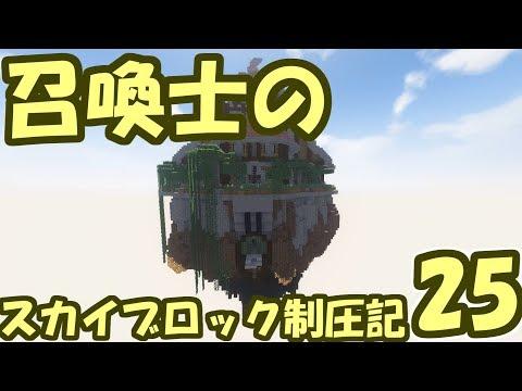 【Minecraft】召喚士のスカイブロック制圧記 part25【ゆっくり実況】