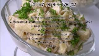 Вкусные новые салаты.Теплый салат с тунцом