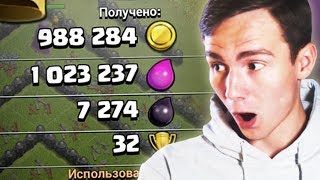 Я ПОЧТИ ФУЛЛ ТХ11 😎 ЛЮТЫЙ ФАРМ ► CLASH OF CLANS