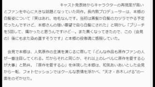 """アカギ""""本郷奏多、白髪は地毛だった! 役作りで自ら志願 オリコン 6月23..."""