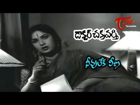 Dr.Chakravarthy Songs - Neevuleka Veena - ANR - Savitri